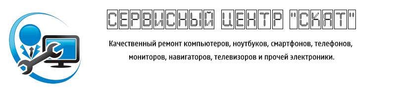 """Сервисный центр """"СКАТ"""""""